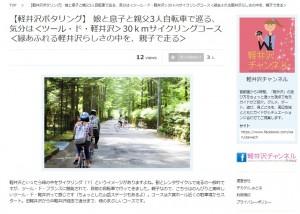軽井沢チャンネルサイクリング