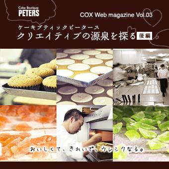 ケーキブティックピータース【クリエイティブの源泉を探る(後編)】COX Web magazine Vol.03