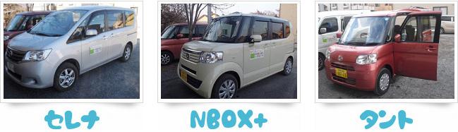 送迎車両:セレナ 送迎車両:NBOX+ 送迎車両:タント