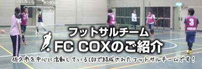 フットサルチームFC COXのご紹介
