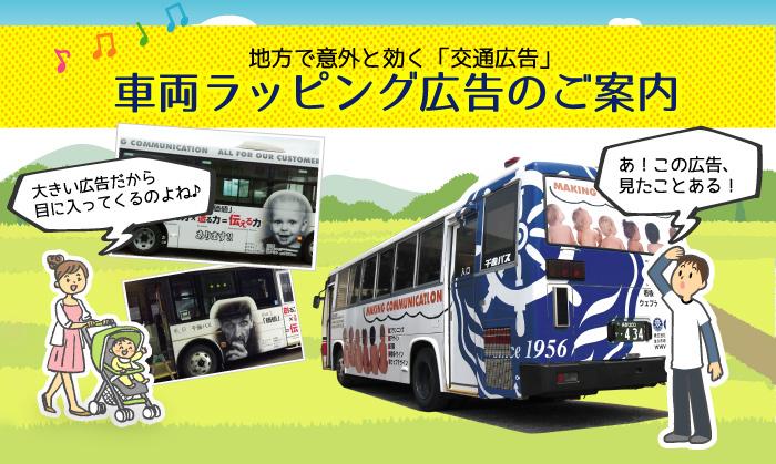 車両ラッピング広告のご案内〜地方で意外と効く「交通広告」〜