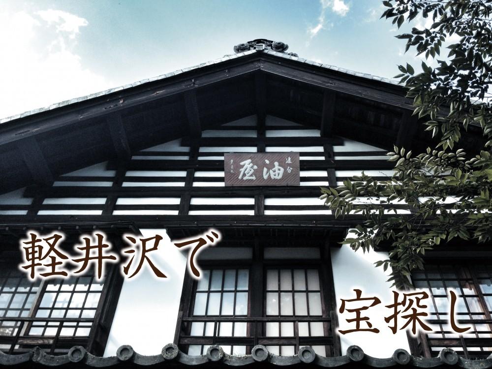 軽井沢で宝探し