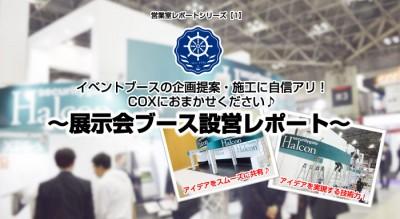 イベントブースの企画提案・施工に自信アリ!すべてCOXにおまかせください♪【展示会ブース設営レポート】