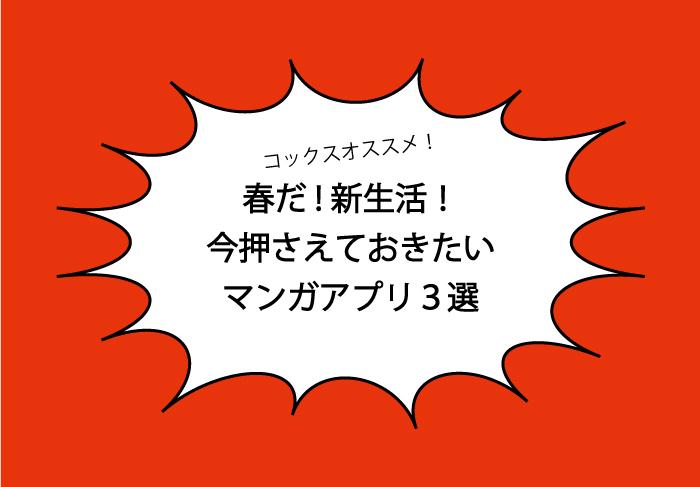 【春だ!新生活!今押さえておきたいマンガアプリ3選】