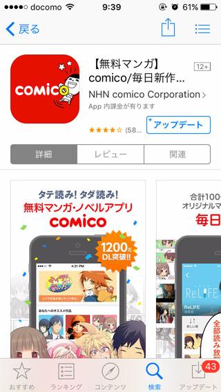 マンガアプリ comico