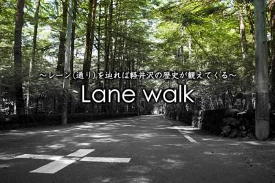 Lane walk〜レーン(通り)を辿れば軽井沢の歴史が観えてくる〜
