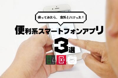 【使ってみたら意外とハマった?便利系スマートフォンアプリ3選】