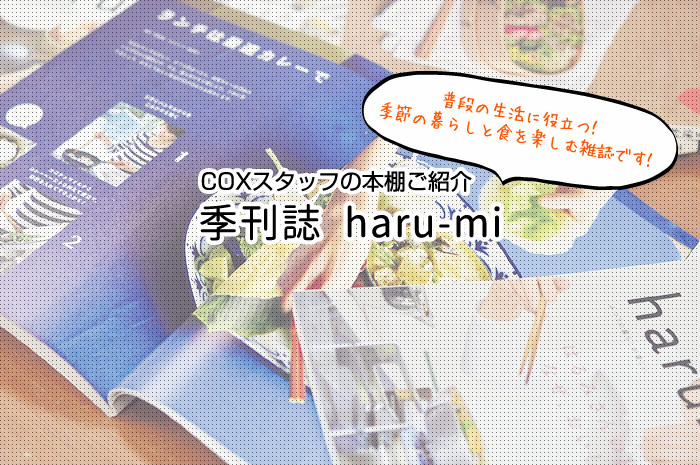 私の本棚のご紹介「季刊haru-mi」」〜普段の生活に役立つ!季節の暮らしと食を楽しむ雑誌です!〜