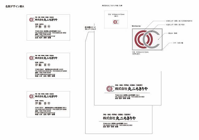 制作実績:丸二ちきりや様 会社合併に伴う社名変更 ・ロゴマーク各種展開