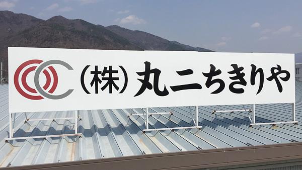 制作実績:丸二ちきりや様 会社合併に伴う社名変更 ・上田本店サイン改修工事