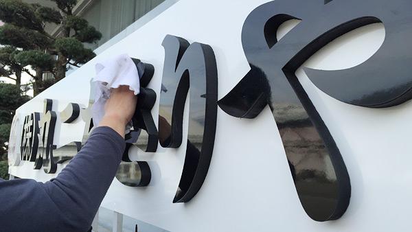 制作実績:丸二ちきりや様 会社合併に伴う社名変更 ・上田本店サイン改修工事 2