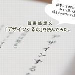 【読書感想文】DRAFT刊「デザインするな」を読んでみた。