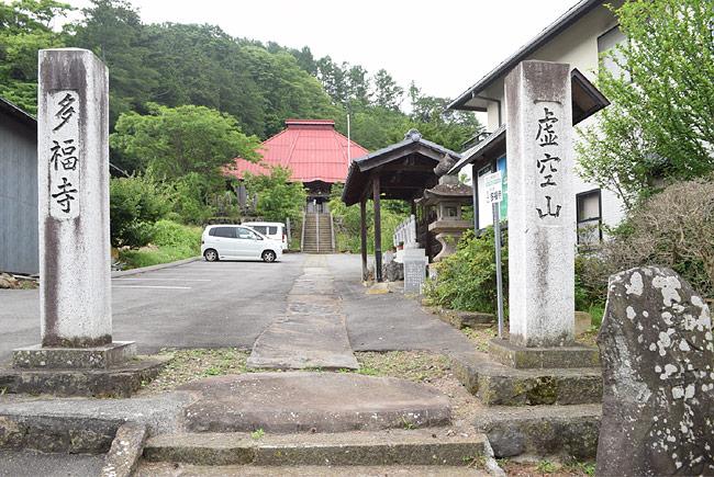 虚空蔵山 多福寺入り口