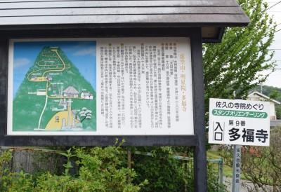 虚空蔵山と多福寺の由来の書かれた看板