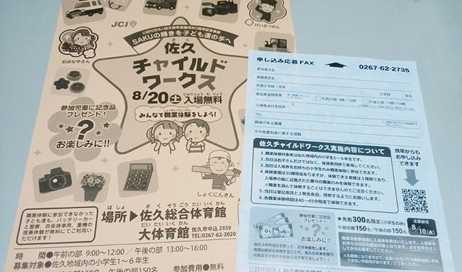 イベント紹介/申込チラシ