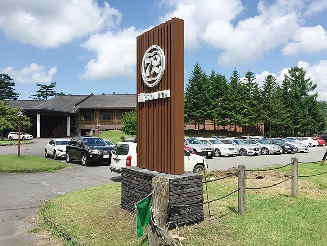 軽井沢72ゴルフ様 南コース 入口 自立サイン
