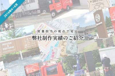 【cox制作実績のご紹介します!-2016年4月〜6月期】