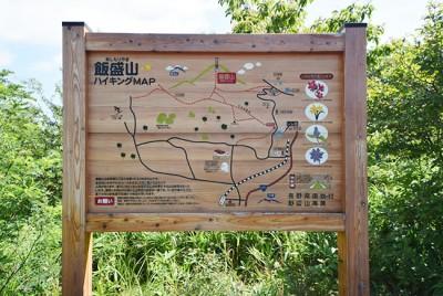 登山口にある大きな案内看板