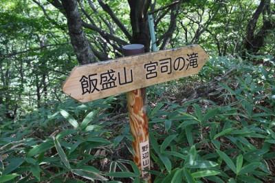 飯盛山⇔宮司の滝の看板
