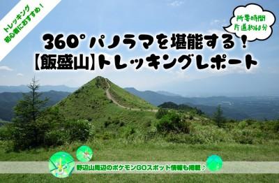 360°パノラマを堪能する!【飯盛山】トレッキングレポート【所要時間:片道約60分 南牧村野辺山】野辺山周辺のポケモンGO情報おまけ付き♪