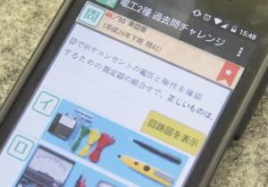 用語解説・筆記試験のスマートフォンアプリの画面