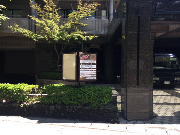 サイプレス軽井沢様 屋外掲示板
