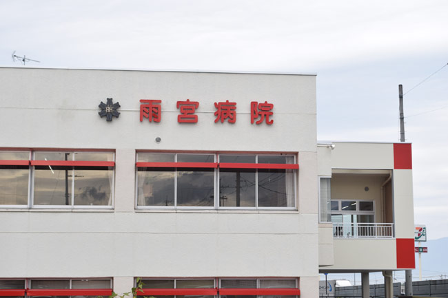 医療法人 雨宮病院様 外壁サイン【1】 昼間