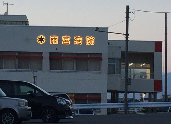 医療法人 雨宮病院様 外壁サイン【1】 夜間