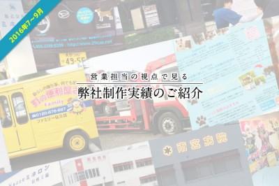 【COX制作実績ご紹介します!-2016年7月〜9月期】