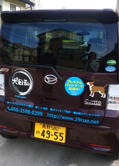 犬日和(いぬびより)様  車輛ラッピング