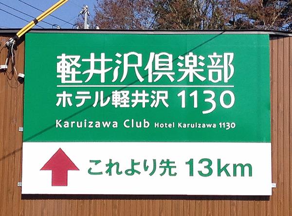 ホテル軽井沢1130 様 屋外広告看板【1】