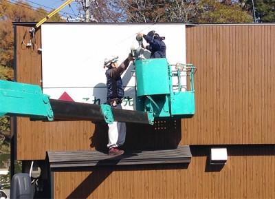 ホテル軽井沢1130 様 屋外広告看板【2】設置風景