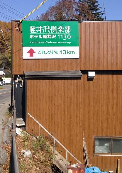 ホテル軽井沢1130 様 屋外広告看板【3】建物全体から看板の見え方