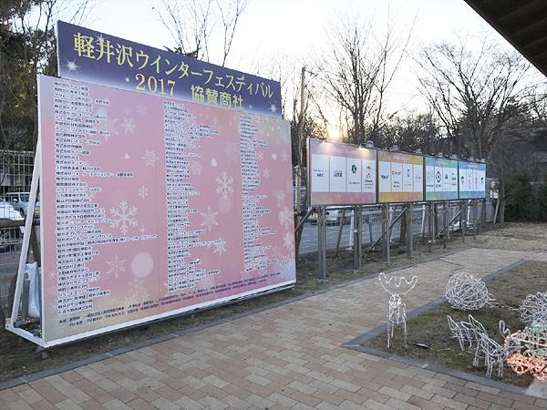 軽井沢ウインターフェスティバル スポンサーボー【1】