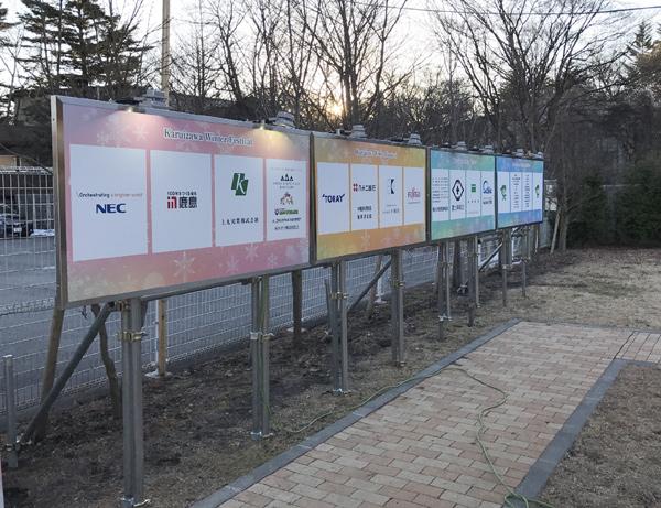 軽井沢ウインターフェスティバル スポンサーボー【2】