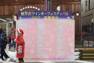 軽井沢ウインターフェスティバル スポンサーボー【3】