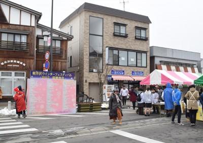 軽井沢ウインターフェスティバル スポンサーボー【4】