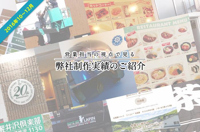 【cox制作実績のご紹介します!-2016年10月〜12月期】