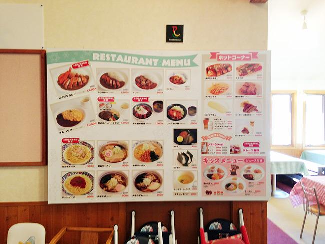 レストラン メニュー看板【1】