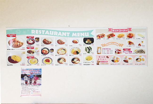 レストラン メニュー看板【2】