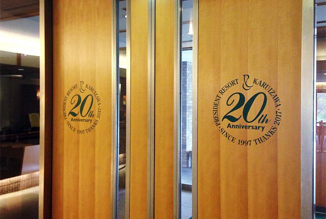 20周年記念 サイン(マーク制作/カッティングシート施工2)