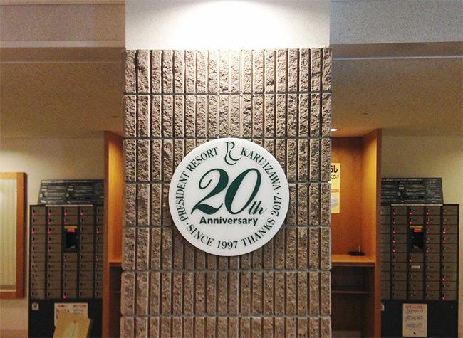 20周年記念 サイン(クラブハウス内に乳白アクリル板+20周年マークのカッティング)