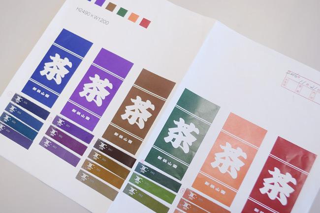 新狭山園 様 スエード幕 6種カラーバリエーションカンプ