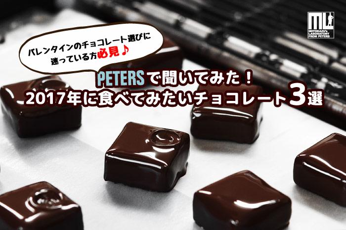 バレンタインのチョコレート選びに迷っている方必見♪【ピータースで聞いてみた!2017年に食べてみたいチョコレート3選】