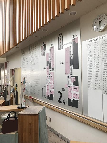 佐久市立国保 浅間総合病院 様 総合案内サイン(2)