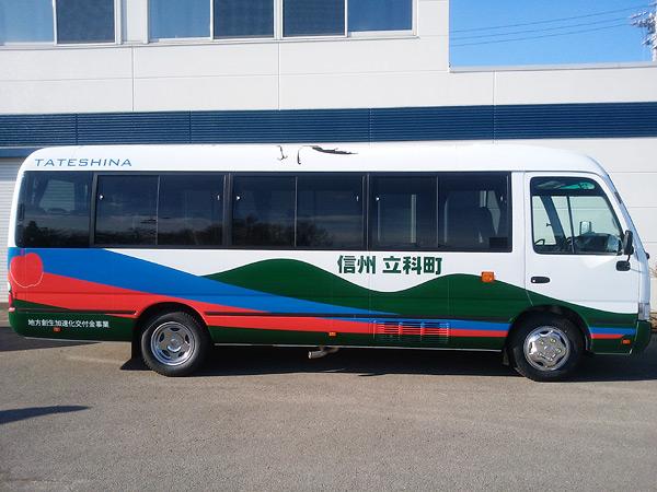 立科町まるごと体験バス(バスラッピング施工)側面
