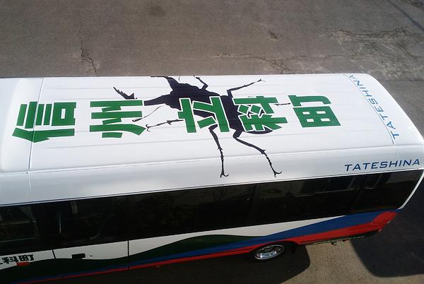 立科町まるごと体験バス(バスラッピング施工)ルーフ面