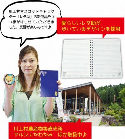 レタス助ノート見開きと川上村農産物等直売所マルシェかわかみ外観