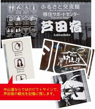 ふるさと交流館芦田宿様 オリジナルピクトサイン