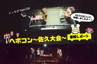 【ヘボコン〜佐久大会〜参加レポート Team COXはまさかの??】